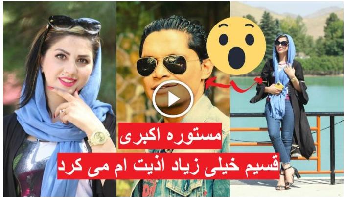 Mastora Akbari – Qasim was Bothering Me A lot